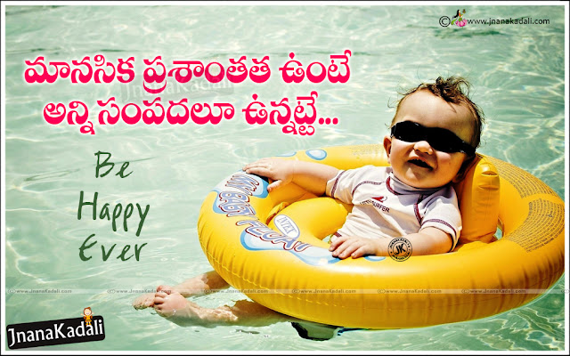 Keep Smiling Good Morning Quotes Greetings,Telugu Fresh and Best QuotesAdda Good morning Quotations and  Daily Motivated Pictures, Telugu Good Morning Quotes adda Images with inspiring Messages, Smiling Quotations in Telugu, Daily Telugu Most Motivated thoughts and Cool Images, Telugu Good morning Sister Quotes images.