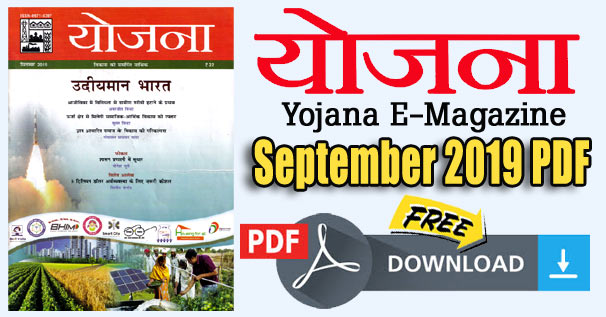 yojana-september-2019-hindi