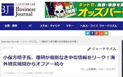小保方晴子氏、理研が根拠なき中傷情報をリーク!海外研究機関からオファー続々