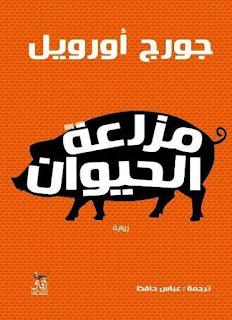 رواية مزرعة الحيوانات