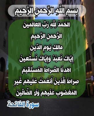 الحمد لله رب العالمين الرحمن الرحيم مالك يوم الدين ، سورة الفاتحة