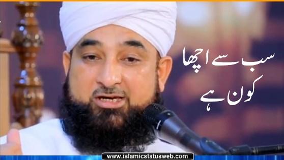 Best Islamic Status - Sab Se Acha Kon Ha - Islami Status Video
