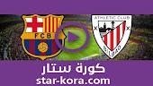 نتيجة مباراة برشلونة وأتلتيك بلباو بث مباشر كورة ستار 23-06-2020 kora star الدوري الاسباني