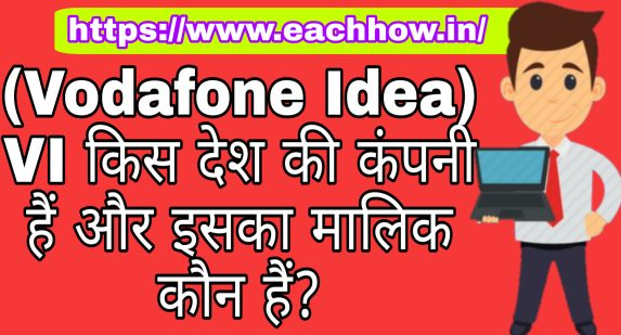(Vodafone Idea) VI किस देश की कंपनी हैं और इसका मालिक कौन हैं