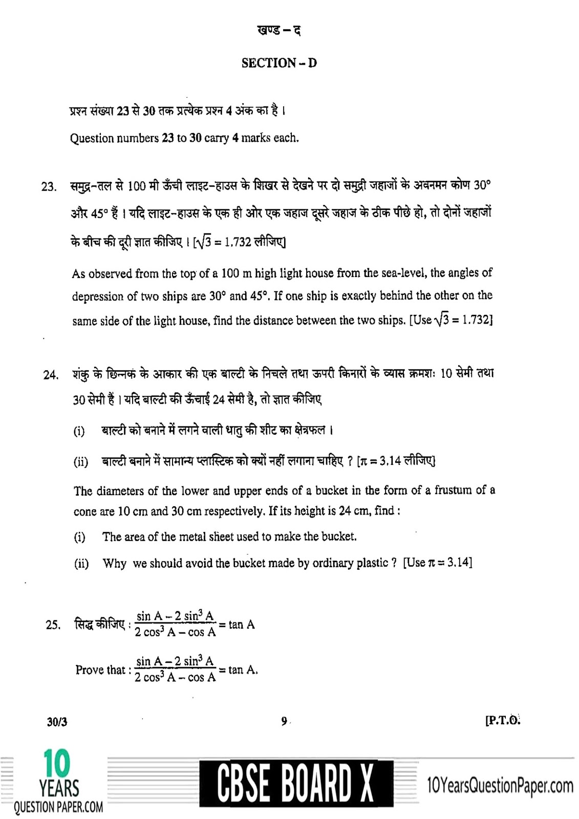CBSE Board 2018 Maths Question paper Class 10 Page-09