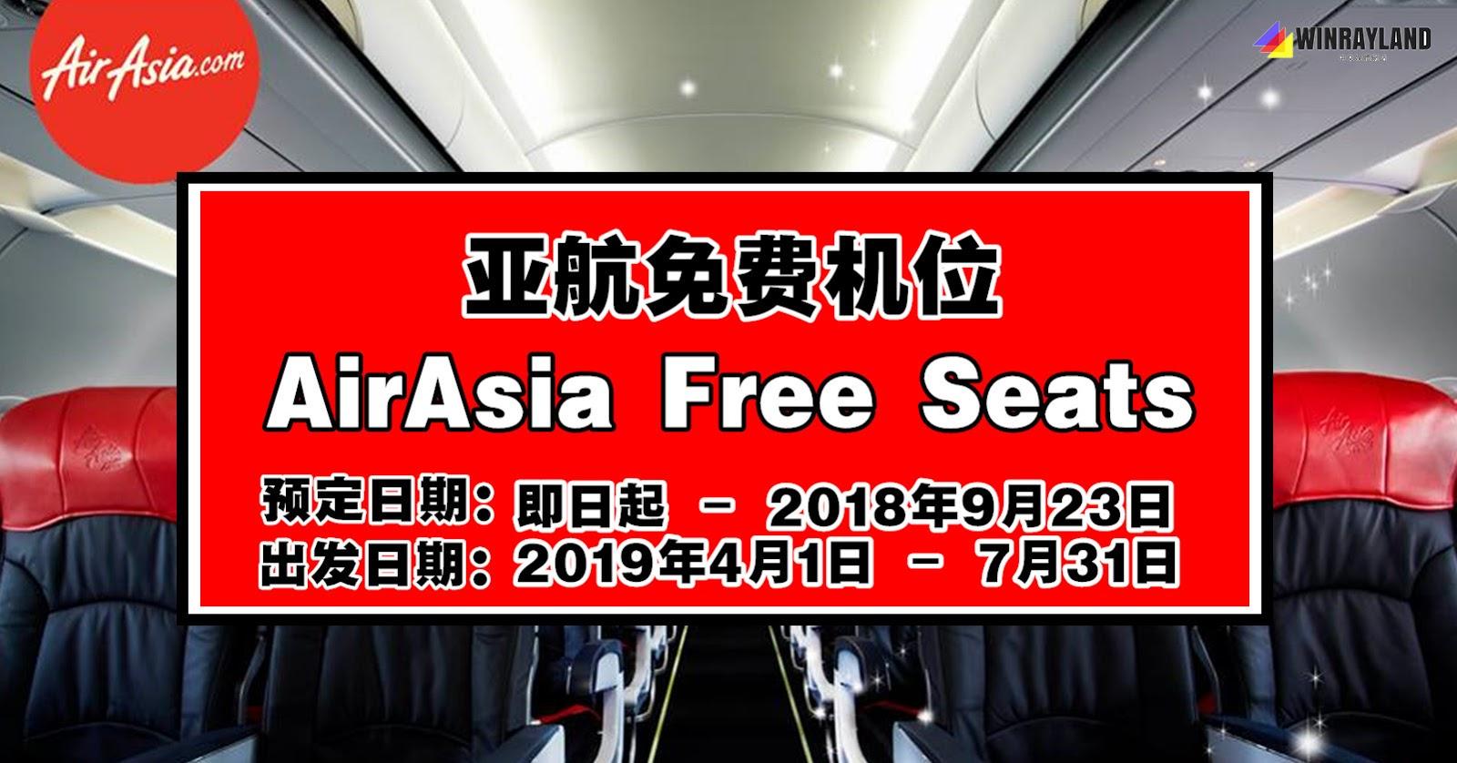 AirAsia FREE SEATS又来啦