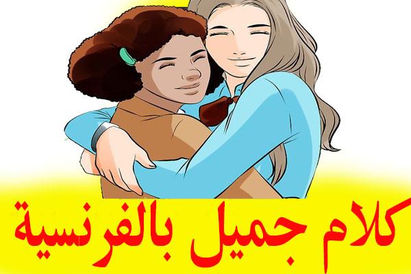 عبارات عن الحب بالفرنسية مترجمة للعربية ❤️  تعلم اللغة الفرنسية