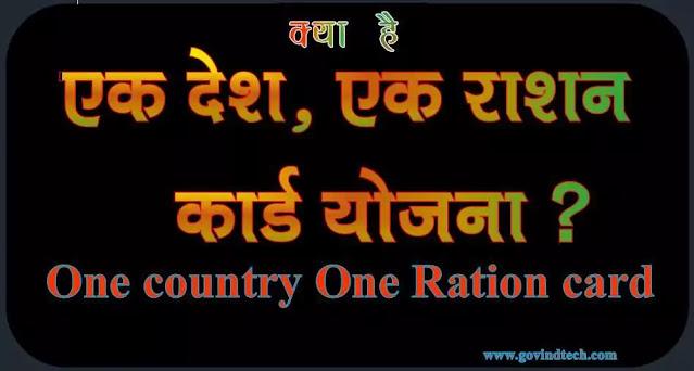 What is One Country One Ration card Scheme आखिर क्या है एक देश, एक राशन कार्ड योजना?, इस योजना के क्या लाभ है किसको मिलेगा इसका लाभ?