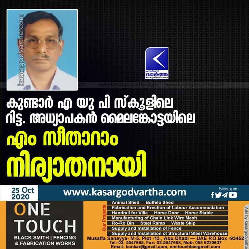 Melemkot M Seetharam  passed away