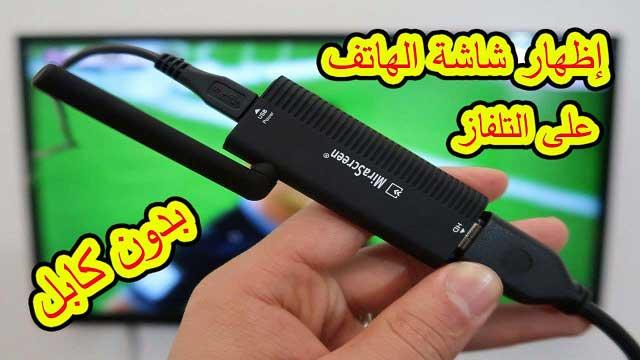 طريقة عرض شاشة أي هاتف على التلفاز بدون كابل وبجودة عالية جدا !!