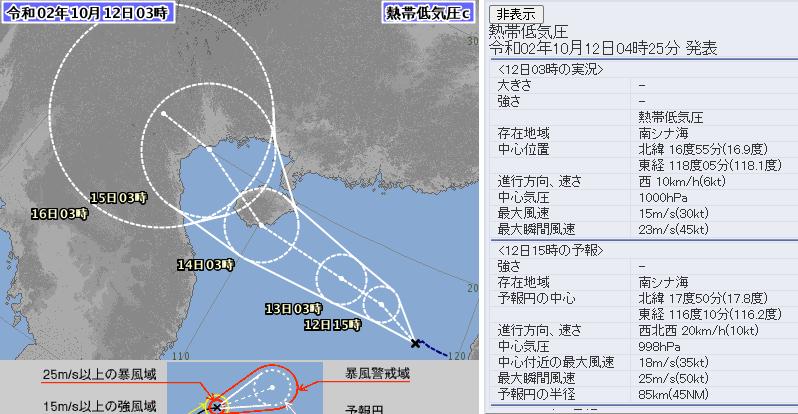 台風 たまご 11 号