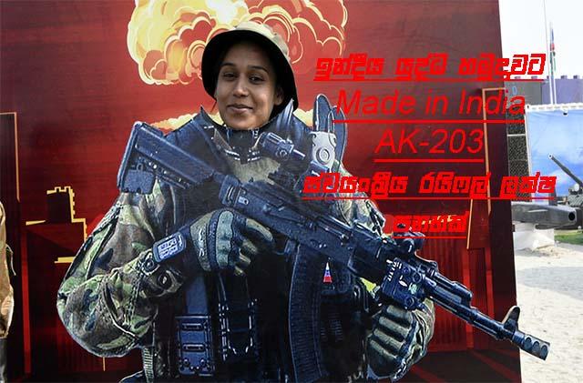 ඉන්දීය යුද්ධ හමුදාවට  Made in India AK 203  ස්වයංක්රීය රයිෆල් ලක්ෂ පනහක්