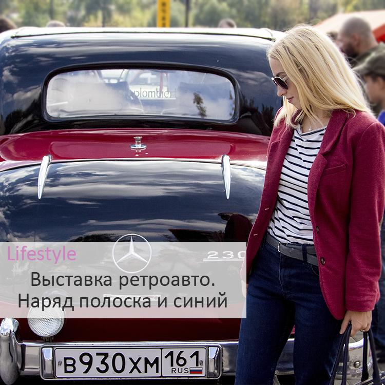 ретро авто, выставка автомобилей, наряд дня, одежда