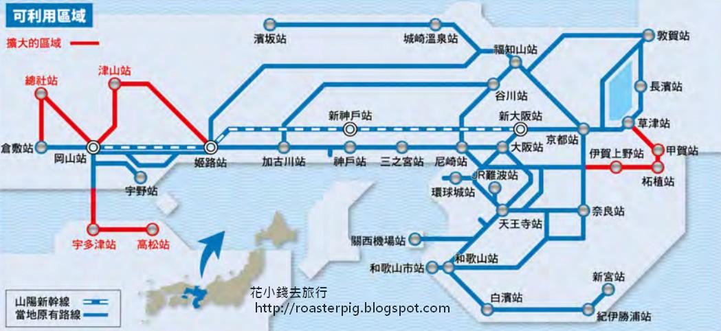 2017年新版JR West Kansai Wide Area Pass (5 day Pass) 詳情(更新2017年2月) - 花小錢去旅行