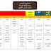 حصري 2019 : منهجية المستوى السادس عربية