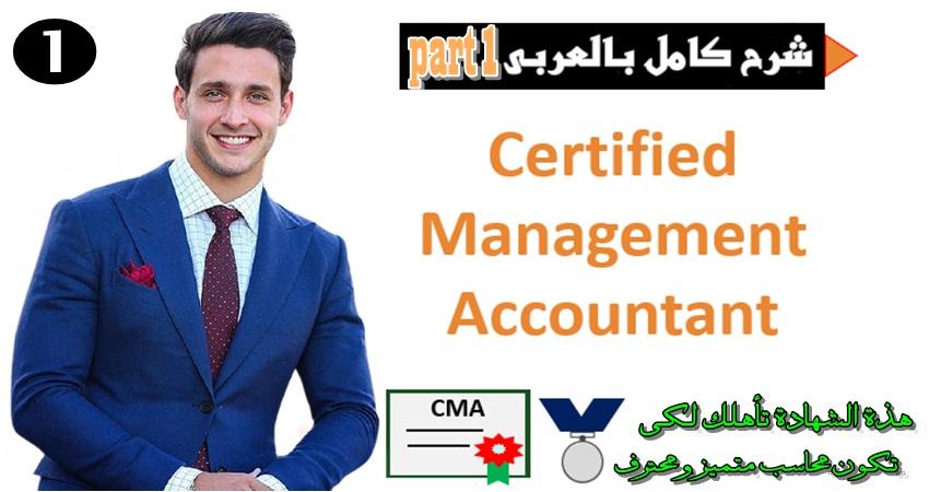 CMA باللغة العربية