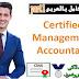 شرح CMA باللغة العربية الجزء الاول كامل (1)