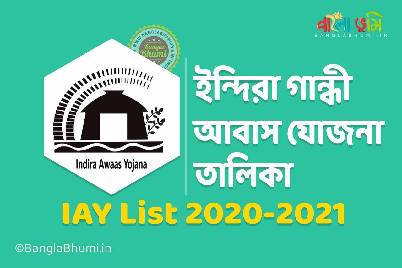 IAY List 2020-2021