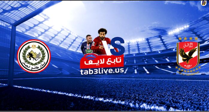 نتيجة مباراة الأهلي وطلائع الجيش اليوم 2021/02/28 الدوري المصري