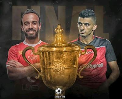 نهائي كأس مصر 2020 بين النادي الأهلي ونادي طلائع الجيش.
