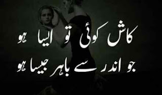Whatsapp status in urdu attitude poetry