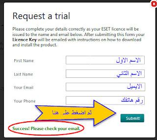 احصل على ترخيص ESET Smart Security لمكافحة الفيروسات لمدة سنه مجانا بطريقه شرعية