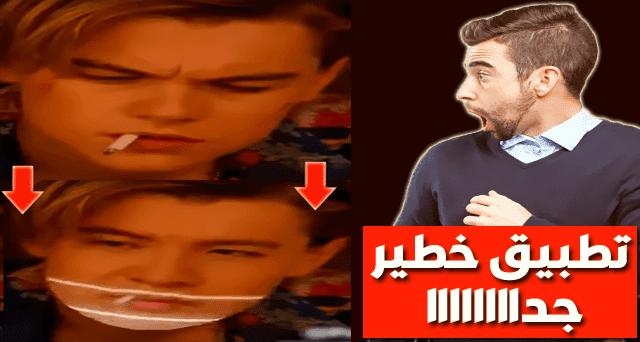 تطبيق خطير انتشر بسرعة يقوم باستبدال الوجوه على الفيديوهات باي صورة تريدها