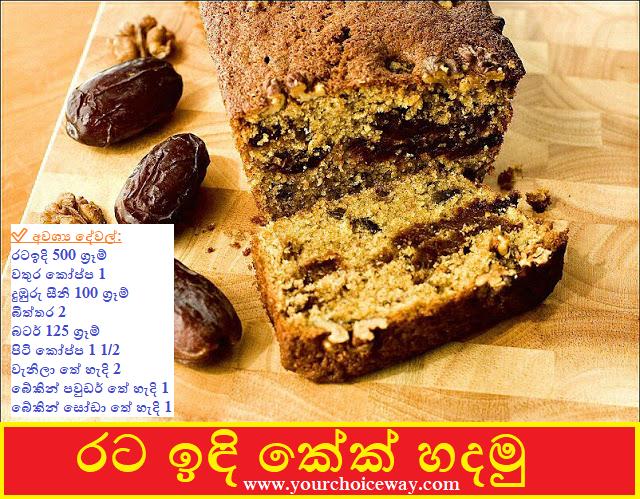 රට ඉඳි කේක් හදමු ( Rata Idi Cake) - Your Choice Way