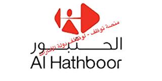 وظائف Al Hathboor بإمارة دبي