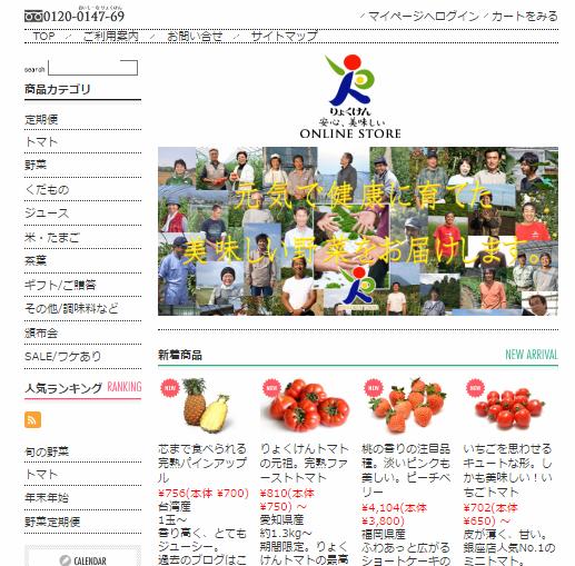 http://ryokuken.ab.shopserve.jp/