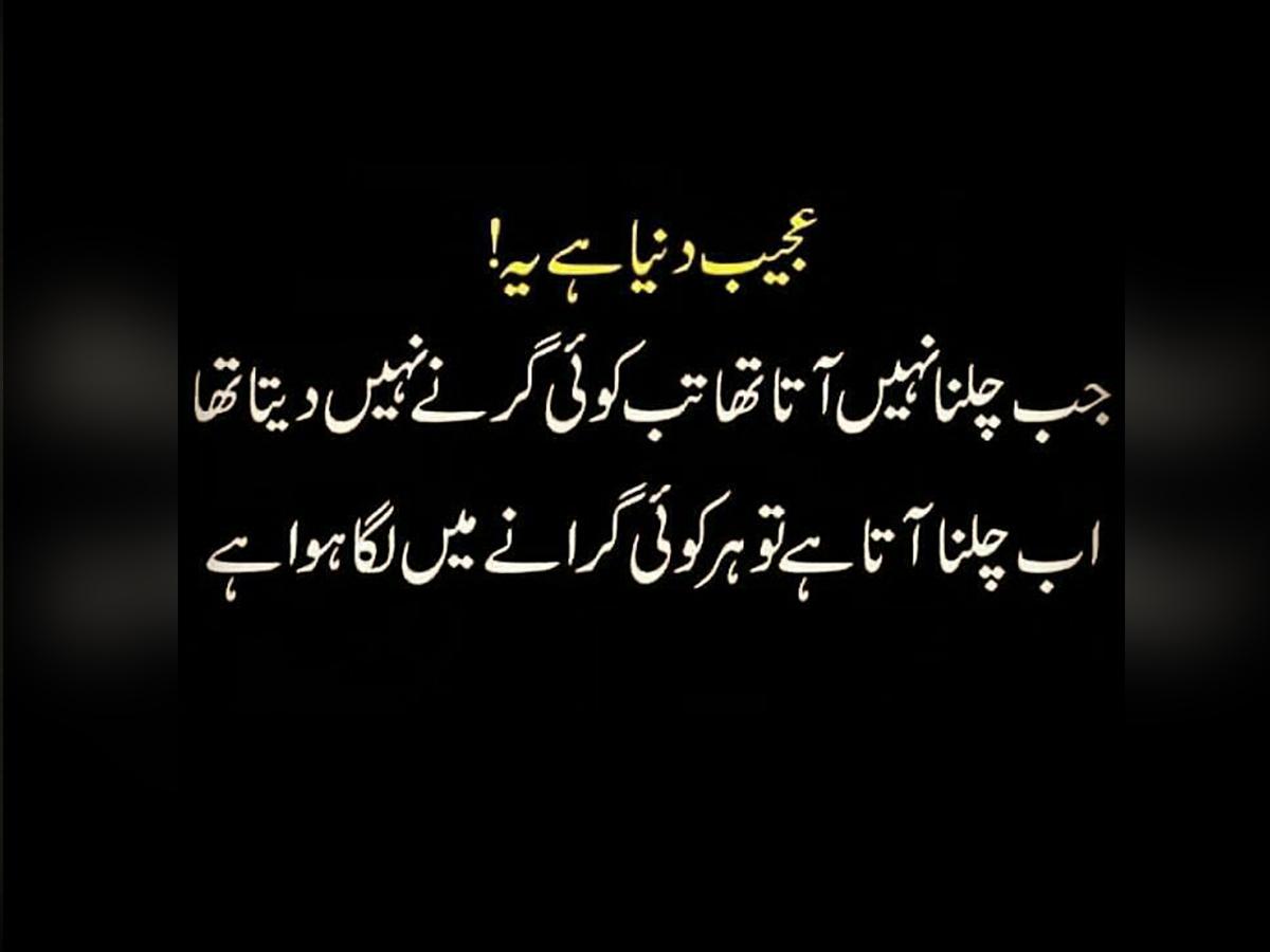 Urdu Quotes Photos   Best Urdu Quotes Wallpapers - Urdu ...