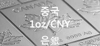 오늘 중국 은 1 온스(oz) 시세 : 99.99 은(銀) 1 온스 (1oz) 시세 실시간 그래프 (1oz/CNY 중국 인민폐 위안)