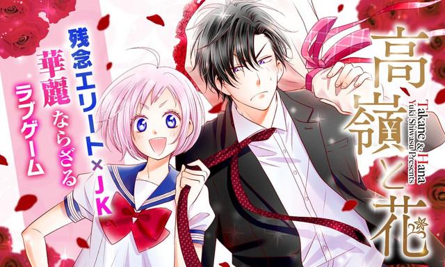 Manga Takane to Hana llega a su final