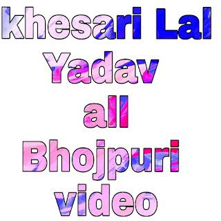 bhojpuri video khesari lal yadav,,bhojpuri video khesari lal yadav ka