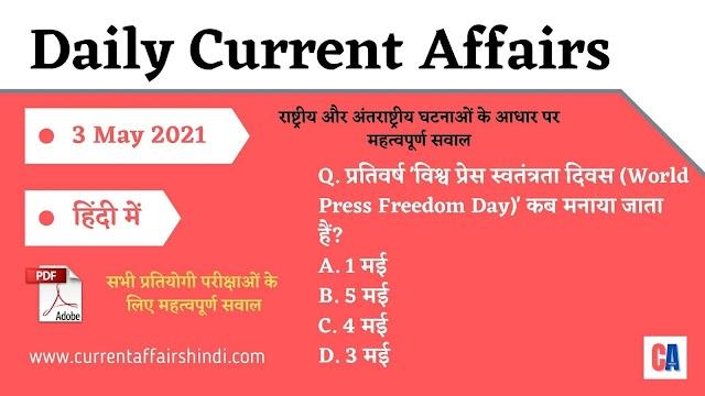 Daily Current Affairs Hindi - Free PDF | 3 May 2021