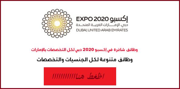 وظائف expo 2020 careers فى دبي لكل التخصصات والمؤهلات والتقديم اون لاين