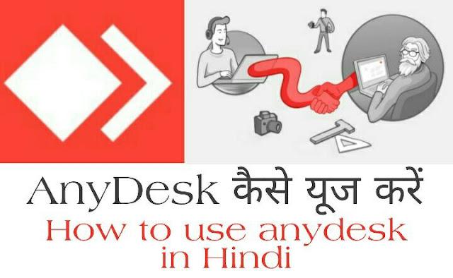 AnyDesk का यूज कैसे करें