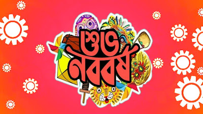 50 Best Pohela Boishakh and Bengali New Year Poem You Can Read!