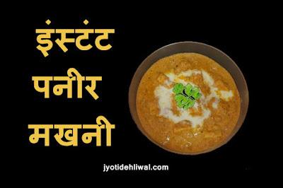 इंस्टंट पनीर मखनी (instant paneer makhani )