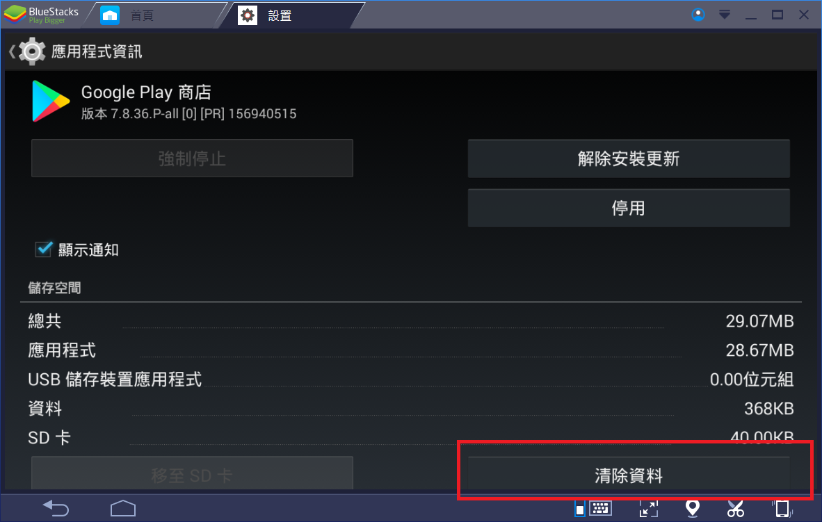 How to connect vpn in bluestacks