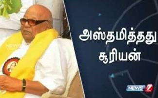 Karunanidhi passed away