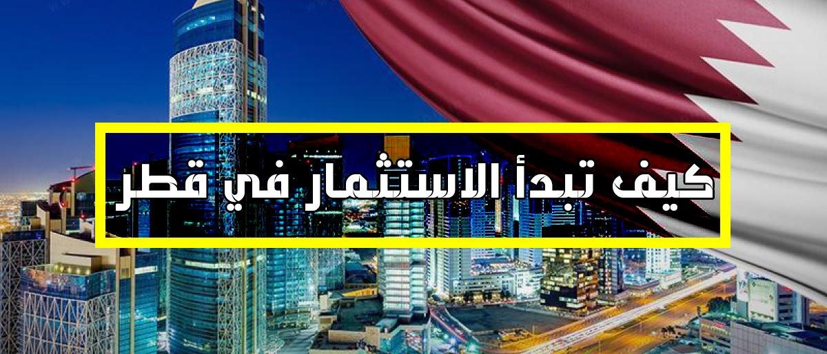 الاستثمار ,قطر