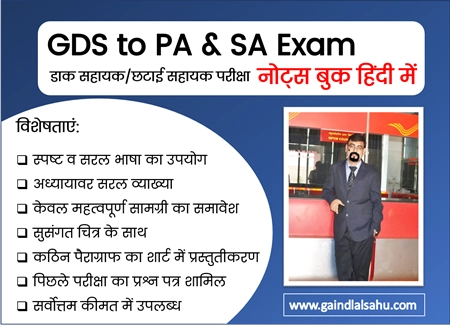 GDS to Postal Assistant PA Exam Notes Book PDF in Hindi Download   India Posts Departmental Exam