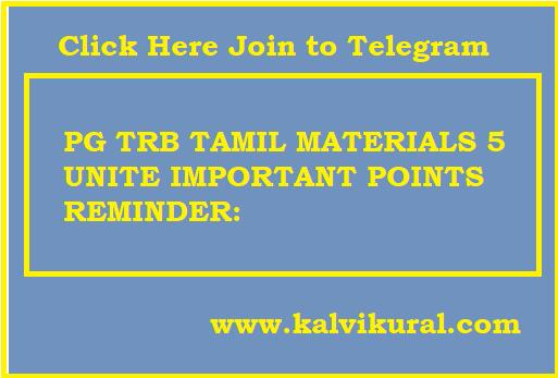 PG TRB TAMIL MATERIALS 5 UNITE IMPORTANT POINTS REMINDER: