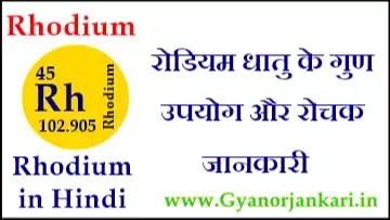 Rhodium-ke-gun, Rhodium-ke-upyog, Rhodium-ki-Jankari, Rhodium-in-Hindi, Rhodium-information-in-Hindi, Rhodium-uses-in-Hindi, Rhodium-Kya-hai, रोडियम-के-गुण, रोडियम-के-उपयोग, रोडियम-की-जानकारी