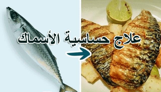 ما هي حساسية الأسماك وطرق علاجها والوقاية منها