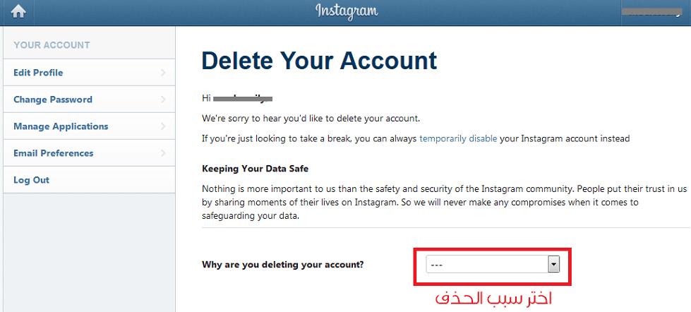 كيفية حذف حساب انستقرام من خلال متصفح ويب