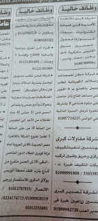 وظائف خالية جريدة الاهرام الجمعة 2020/06/12 بالصور اهرام الجمعة 12 يونية 2020