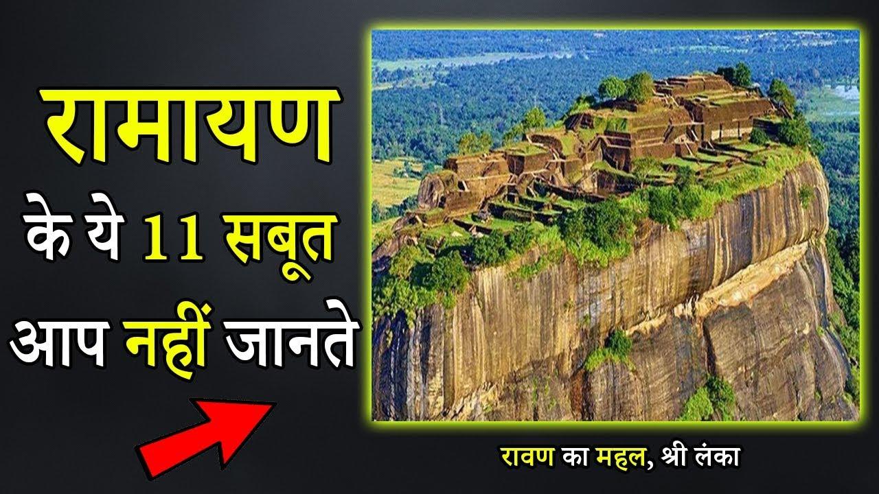Ramayana Facts in Hindi