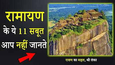 रामायण के पुख्ता सबूत जो आप नही जानते | Ramayana Facts in Hindi